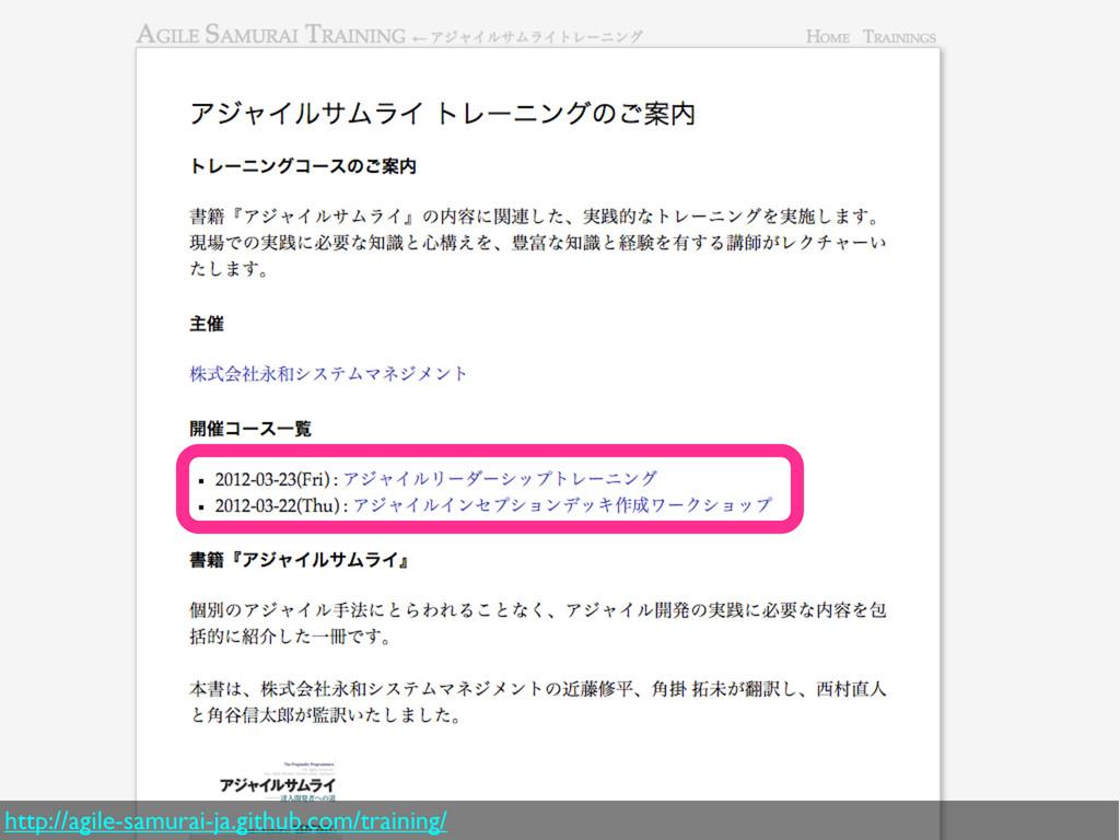 http://agile-samurai-ja.github.com/training/