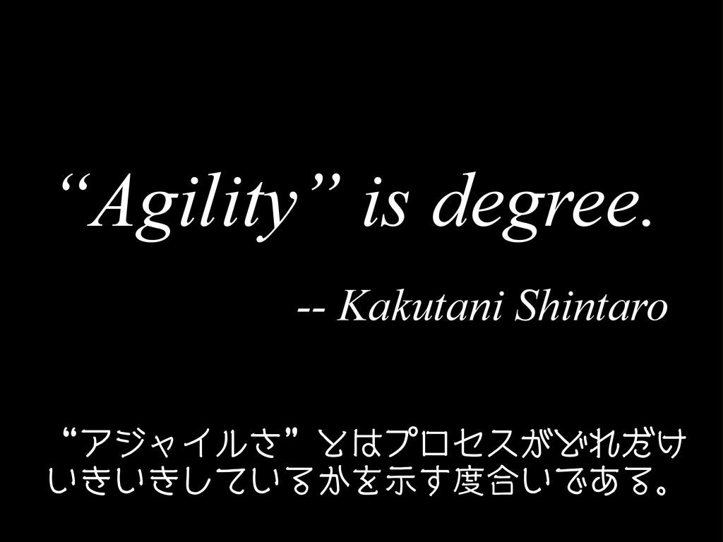 """""""アジャイルさ""""とはプロセスがどれだけ いきいきしているかを示す度合いである。 """"Agilit..."""