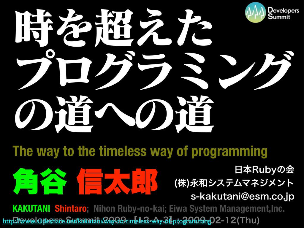 ֯୩৴ଠ KAKUTANI Shintaro; Nihon Ruby-no-kai; Ei...