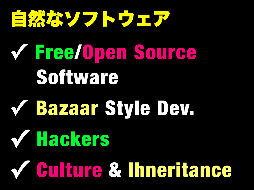 ࣗવͳιϑτΣΞ ✓ Free/Open Source Software ✓ Bazaar ...