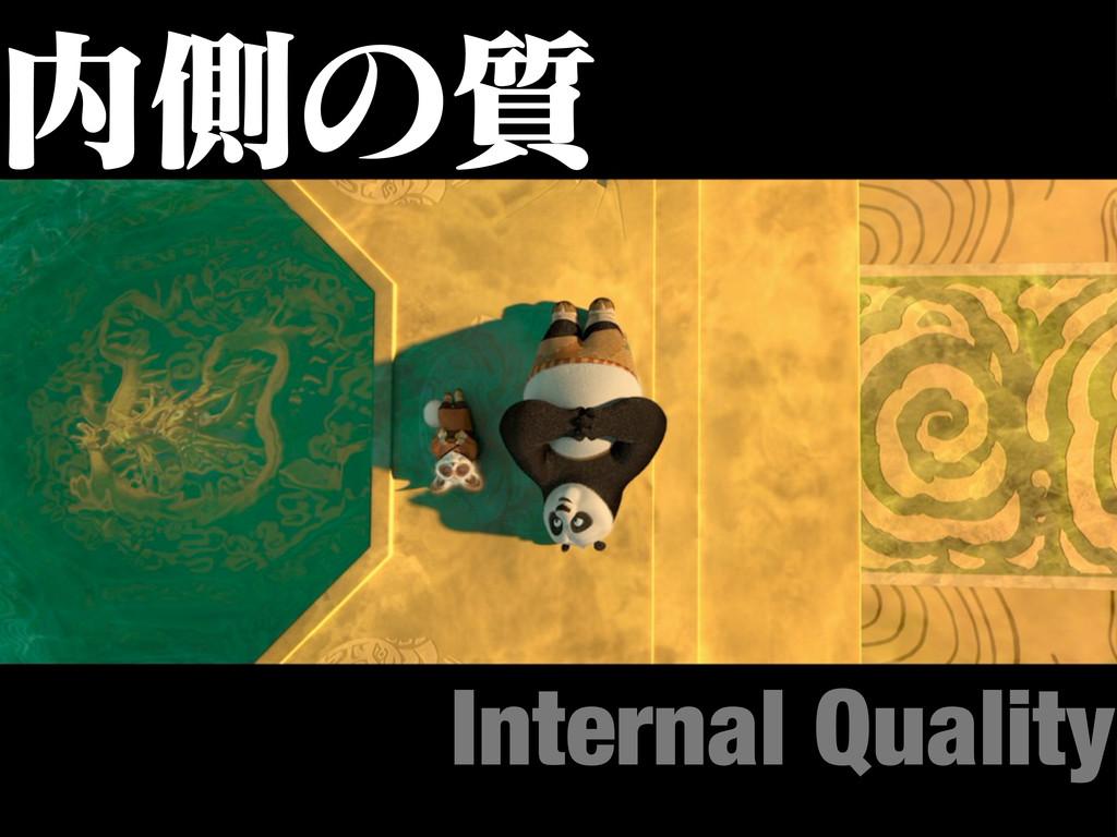 ଆͷ࣭ Internal Quality