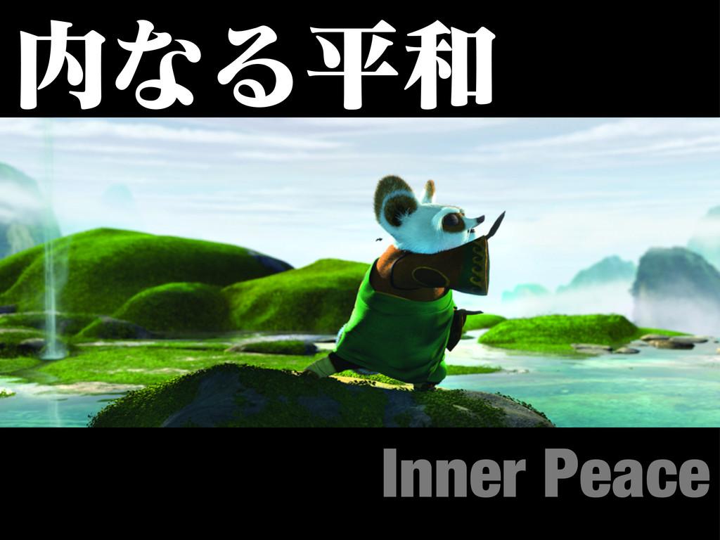 ͳΔฏ Inner Peace