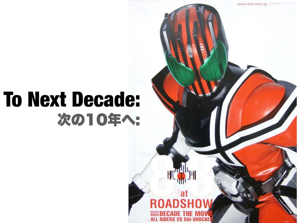 To Next Decade: ͷ