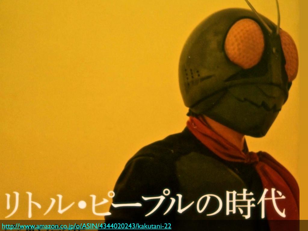 http://www.amazon.co.jp/o/ASIN/4344020243/kakut...