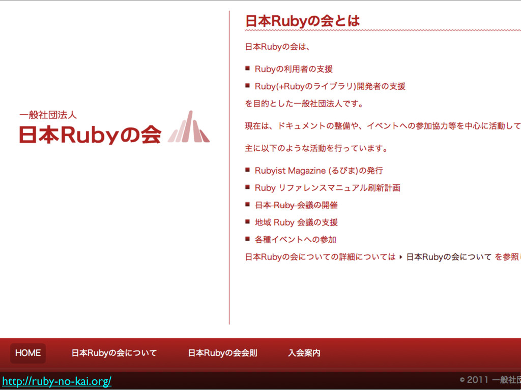 http://ruby-no-kai.org/