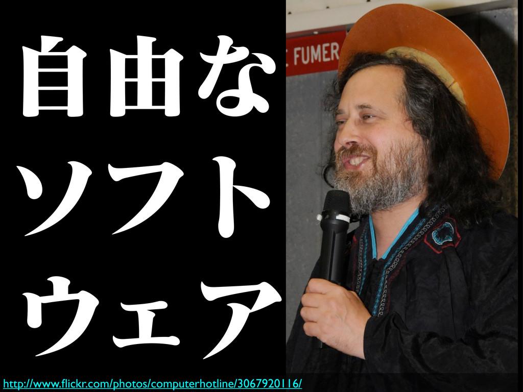 ࣗ༝ͳ ιϑτ ΣΞ http://www.flickr.com/photos/compute...