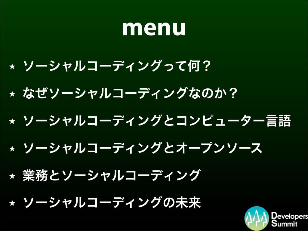 menu ★ ιʔγϟϧίʔσΟϯάͬͯԿʁ ★ ͳͥιʔγϟϧίʔσΟϯάͳͷ͔ʁ ★ ιʔ...