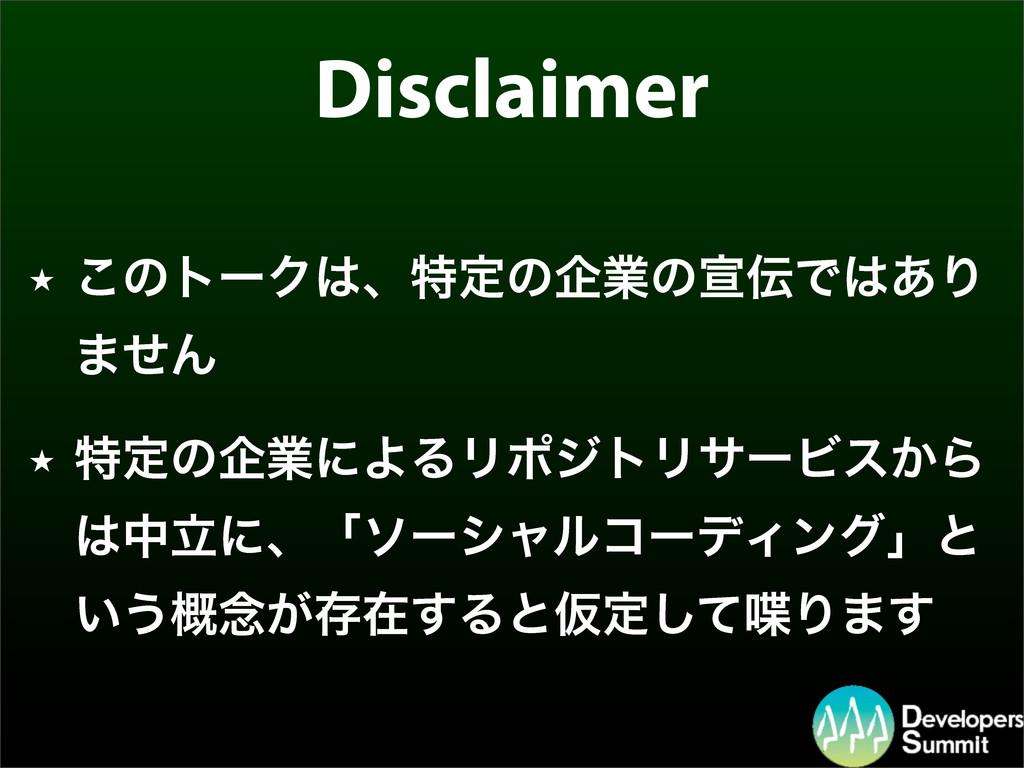 Disclaimer ★ ͜ͷτʔΫɺಛఆͷاۀͷએͰ͋Γ ·ͤΜ ★ ಛఆͷاۀʹΑΔ...