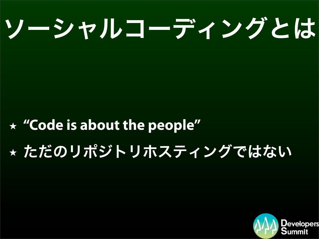 """ιʔγϟϧίʔσΟϯάͱ ★ """"Code is about the people"""" ★ ͨͩ..."""