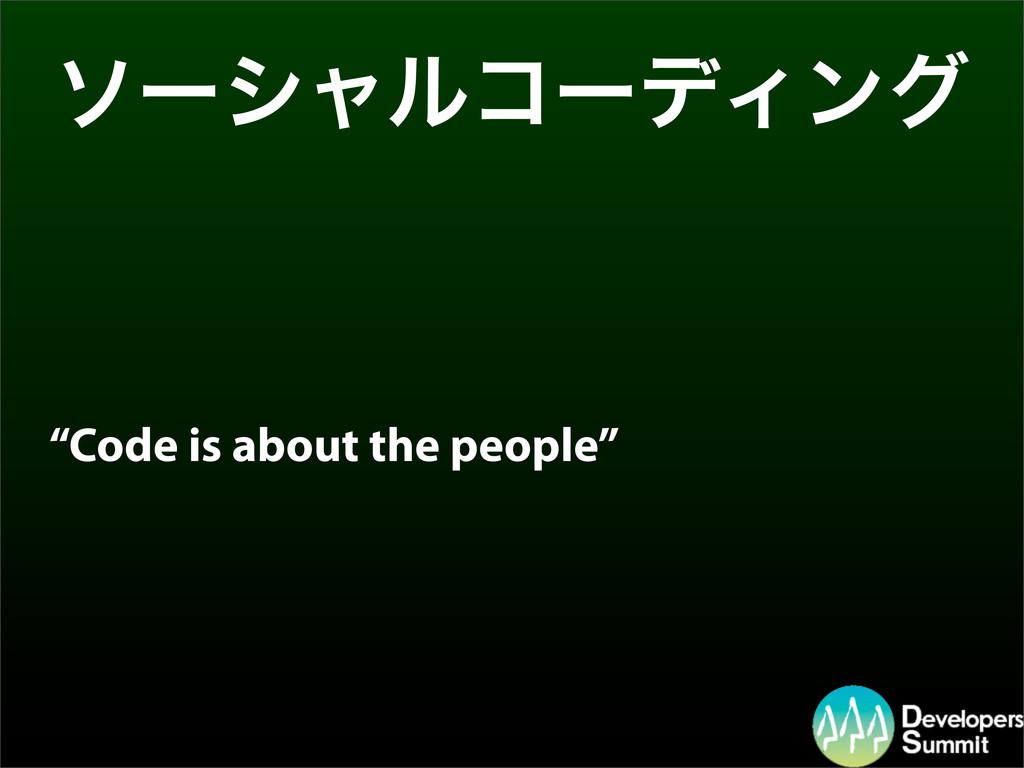 """ιʔγϟϧίʔσΟϯά """"Code is about the people"""""""