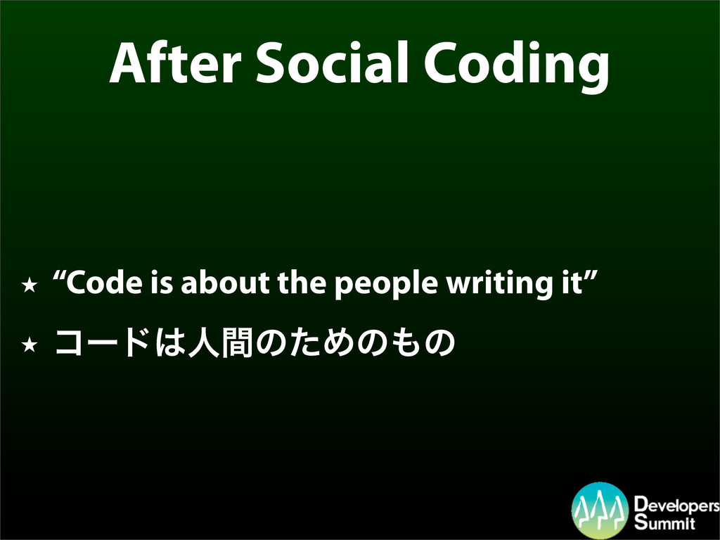 """After Social Coding ★ """"Code is about the people..."""