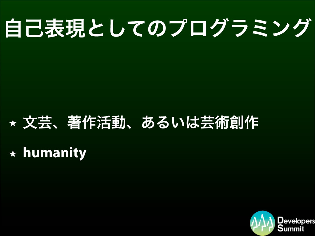 ࣗݾදݱͱͯ͠ͷϓϩάϥϛϯά ★ จܳɺஶ࡞׆ಈɺ͋Δ͍ܳज़࡞ ★ humanity
