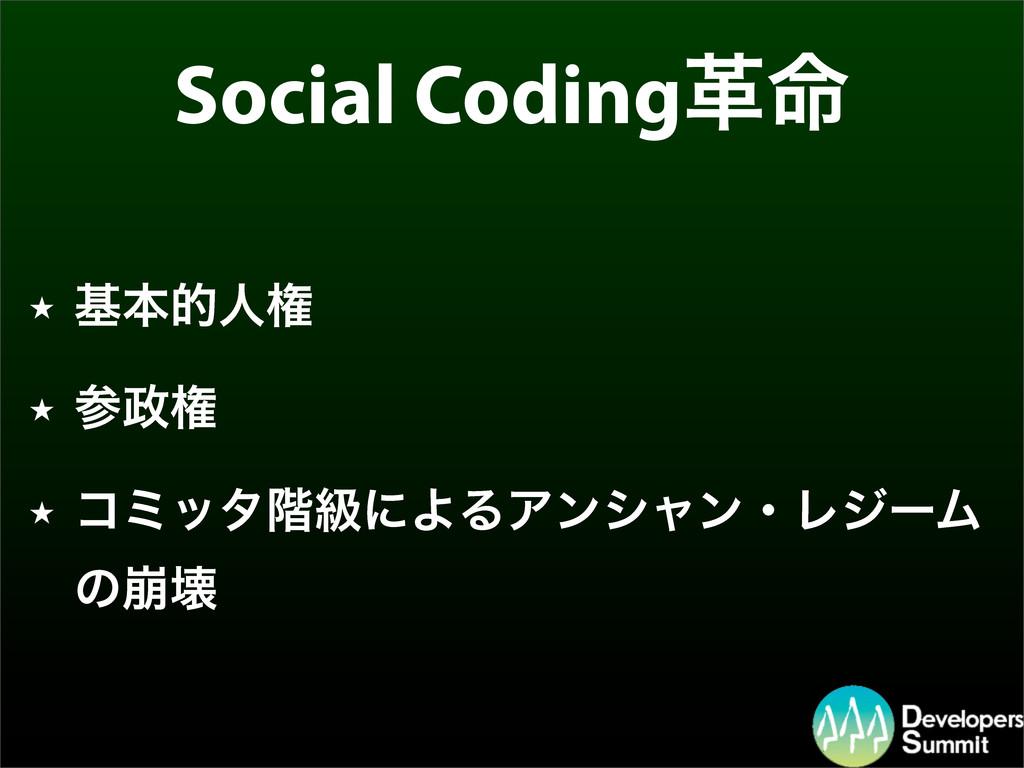Social Codingֵ໋ ★ جຊతਓݖ ★ ݖ ★ ίϛολ֊ڃʹΑΔΞϯγϟϯɾ...