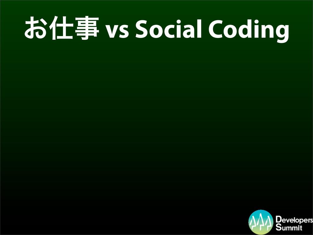 ͓ vs Social Coding