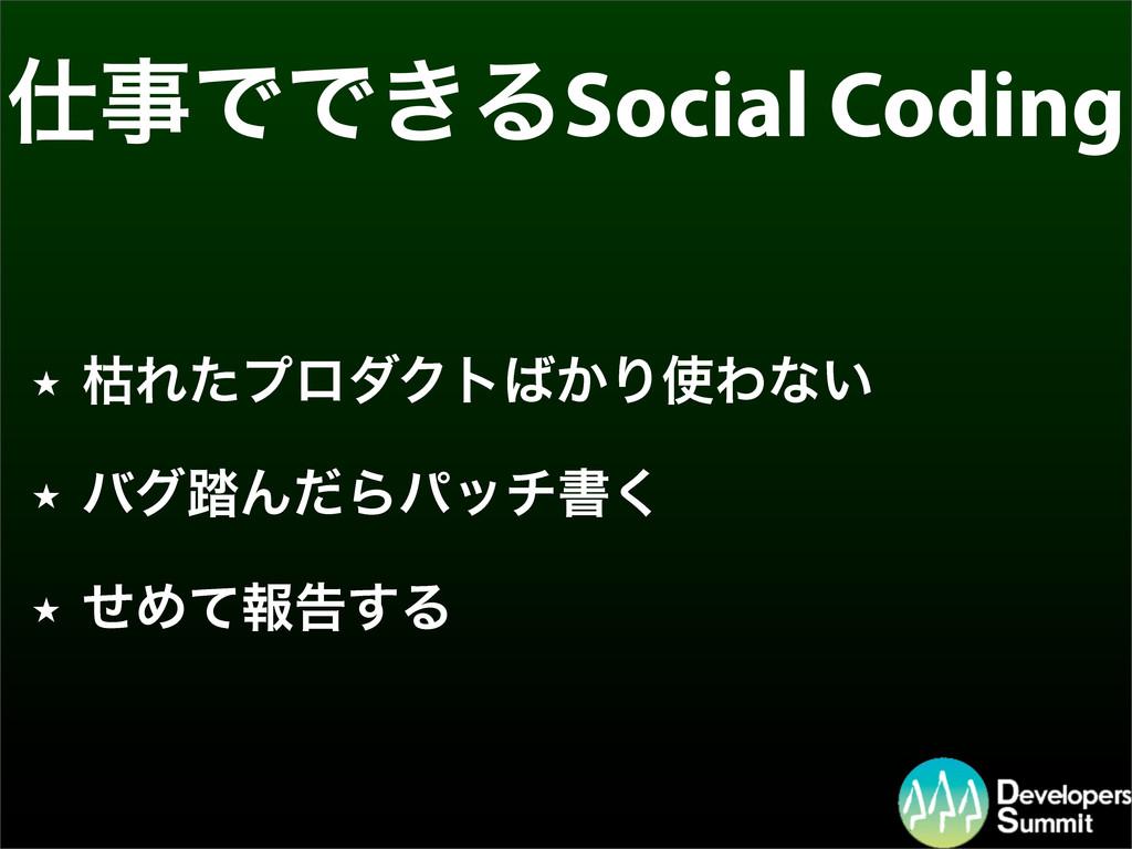ͰͰ͖ΔSocial Coding ★ ރΕͨϓϩμΫτ͔ΓΘͳ͍ ★ όά౿ΜͩΒύ...