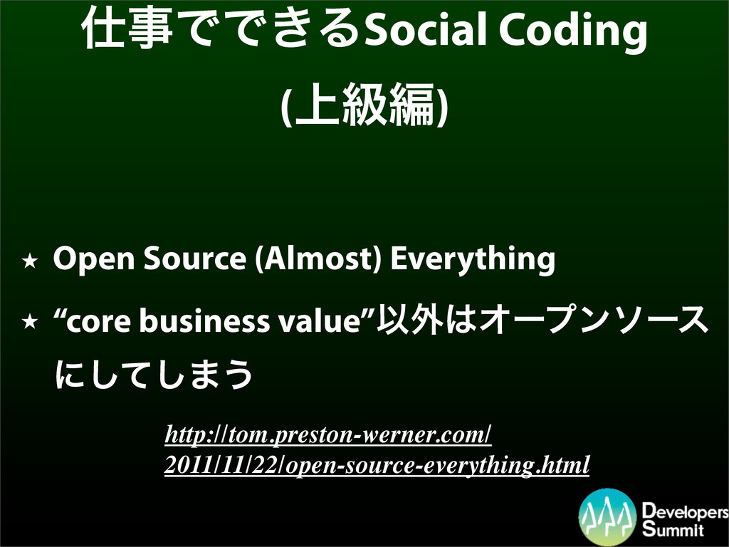 ͰͰ͖ΔSocial Coding (্ڃฤ) ★ Open Source (Almost...