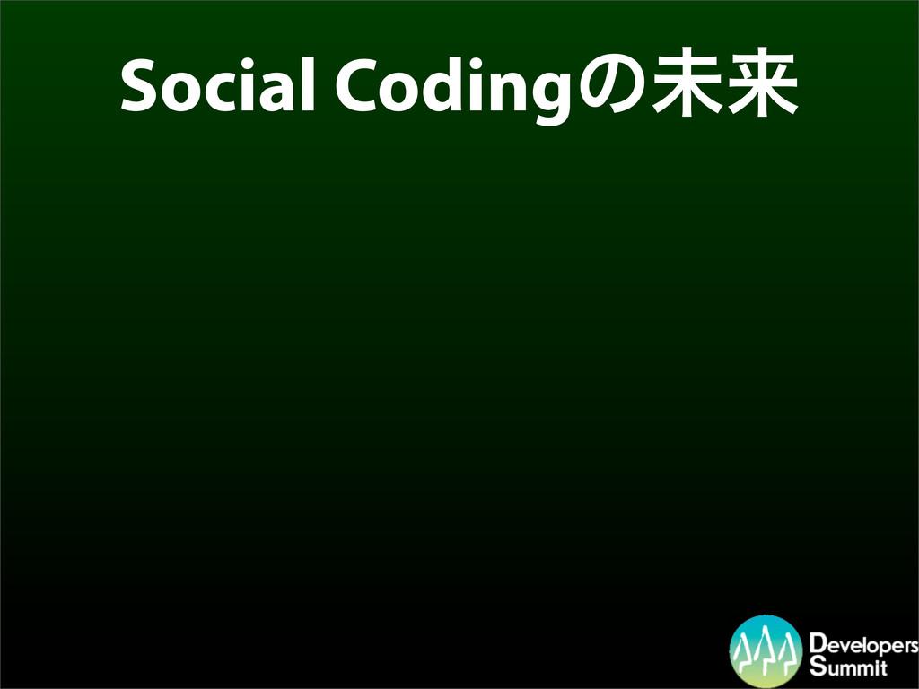Social Codingͷະདྷ