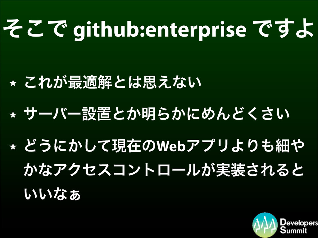 ͦ͜Ͱ github:enterprise Ͱ͢Α ★ ͜Ε͕࠷దղͱࢥ͑ͳ͍ ★ αʔόʔ...