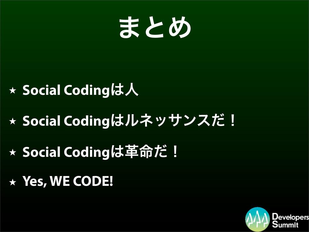 ·ͱΊ ★ Social Codingਓ ★ Social Codingϧωοαϯεͩʂ ...