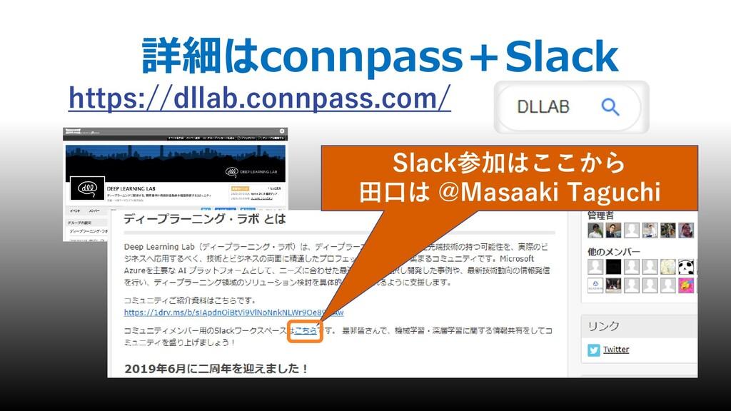 詳細はconnpass+Slack https://dllab.connpass.com/ S...