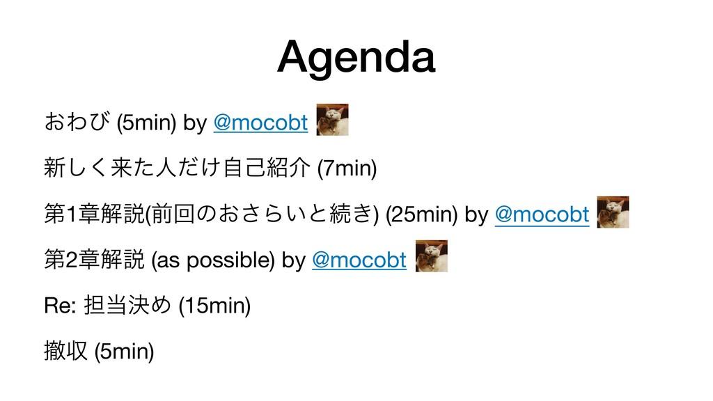 Agenda ͓Θͼ (5min) by @mocobt  ৽͘͠དྷͨਓ͚ͩࣗݾհ (7mi...