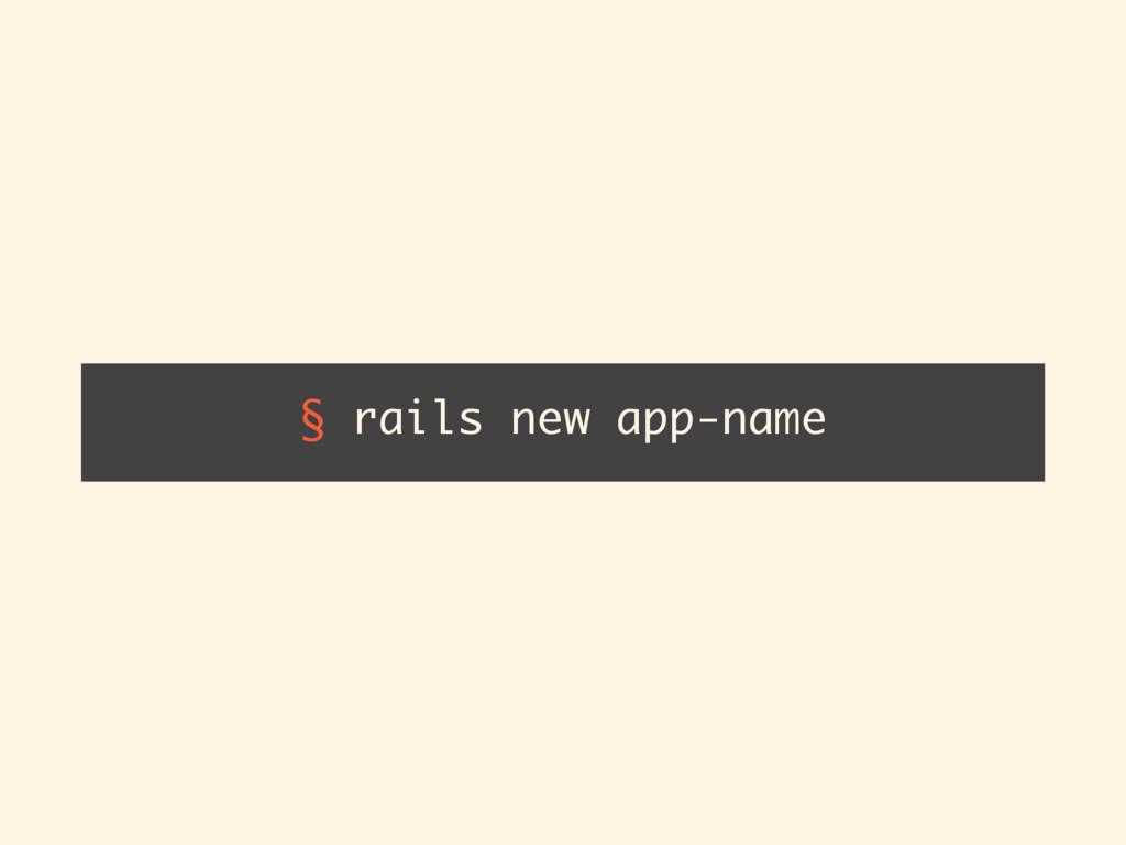 § rails new app-name