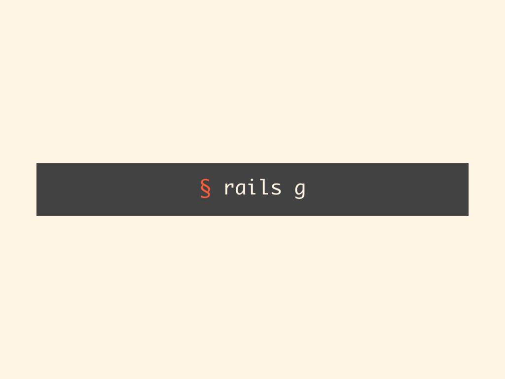 § rails g
