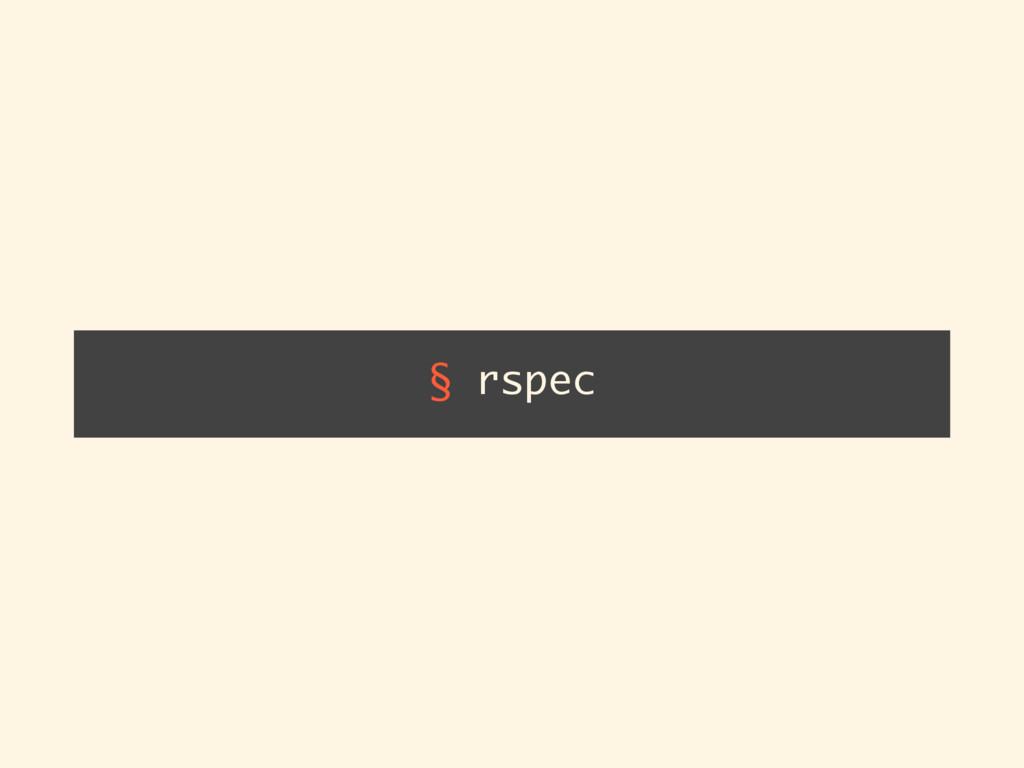 § rspec