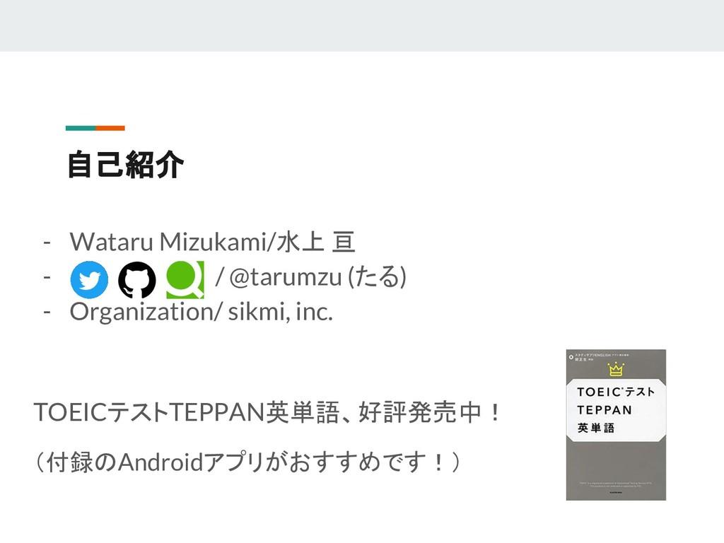 自己紹介 - Wataru Mizukami/水上 亘 -         / @tarumz...
