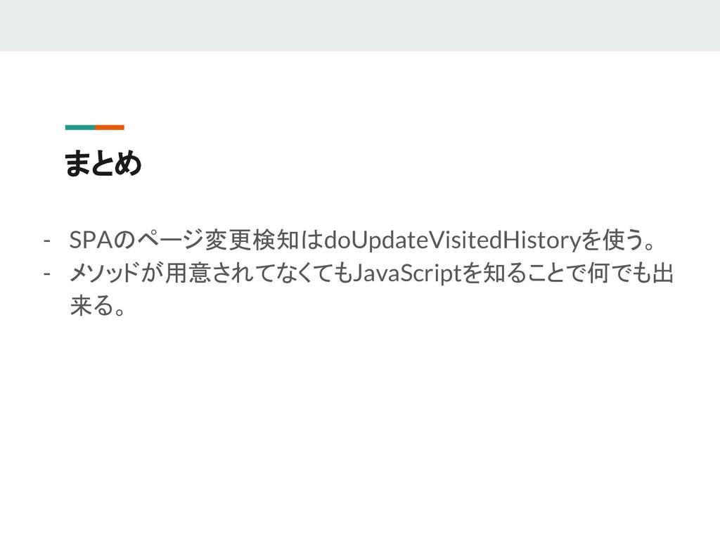 まとめ - SPAのページ変更検知はdoUpdateVisitedHistoryを使う。 - ...