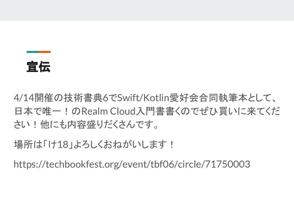 宣伝 4/14開催の技術書典6でSwift/Kotlin愛好会合同執筆本として、 日本で唯一!...
