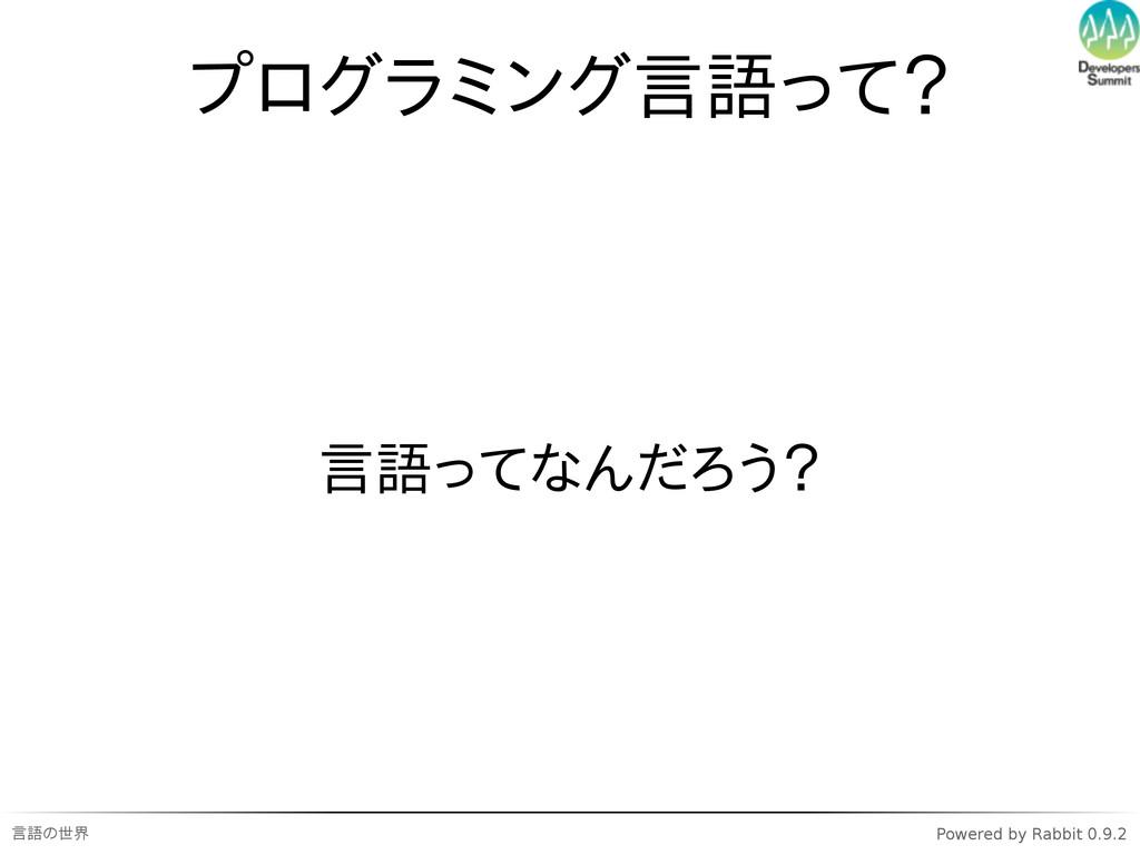 言語の世界 Powered by Rabbit 0.9.2 プログラミング言語って? 言語って...