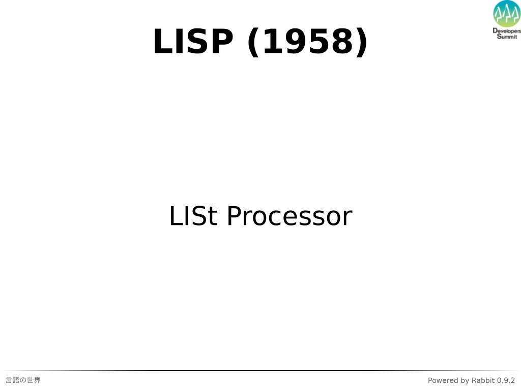 言語の世界 Powered by Rabbit 0.9.2 LISP (1958) LISt ...