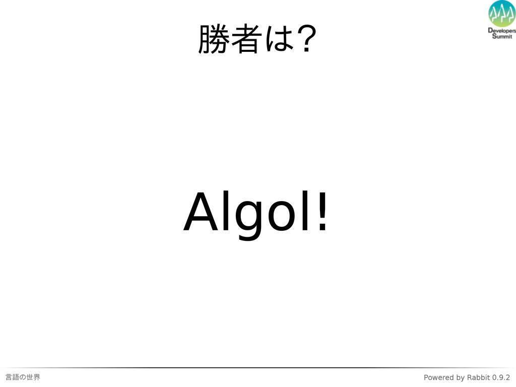 言語の世界 Powered by Rabbit 0.9.2 勝者は? Algol!