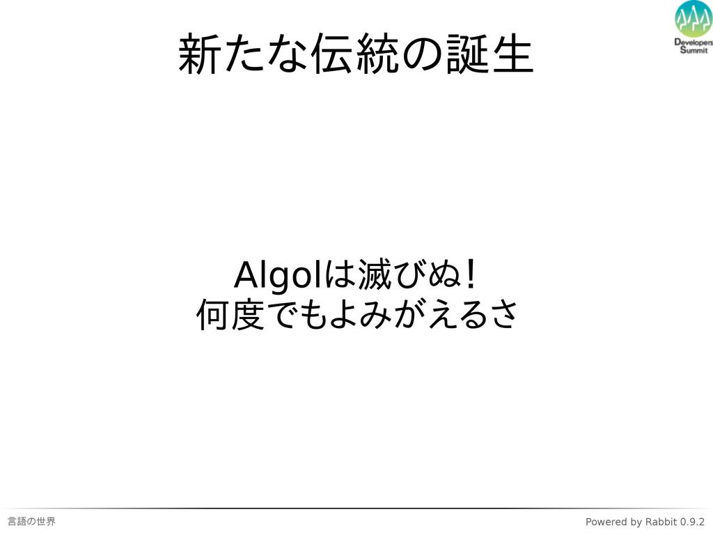 言語の世界 Powered by Rabbit 0.9.2 新たな伝統の誕生 Algolは滅び...