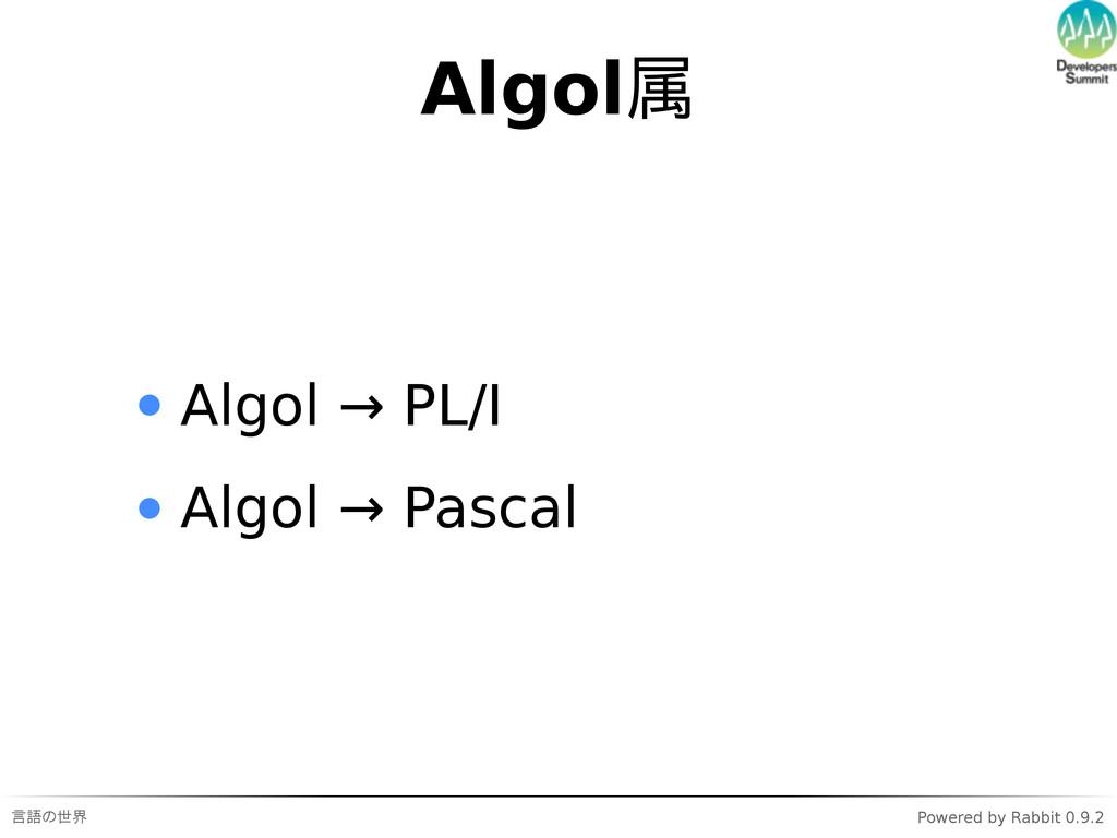 言語の世界 Powered by Rabbit 0.9.2 Algol属 Algol → PL...