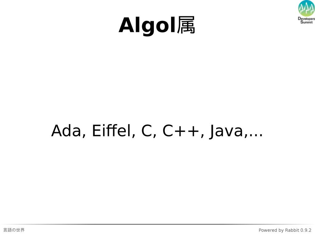 言語の世界 Powered by Rabbit 0.9.2 Algol属 Ada, Eiffel...