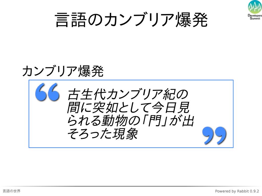 言語の世界 Powered by Rabbit 0.9.2 言語のカンブリア爆発 カンブリア爆...