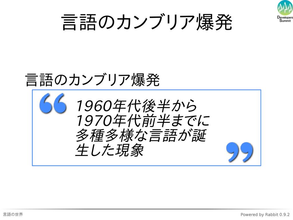 言語の世界 Powered by Rabbit 0.9.2 言語のカンブリア爆発 言語のカンブ...