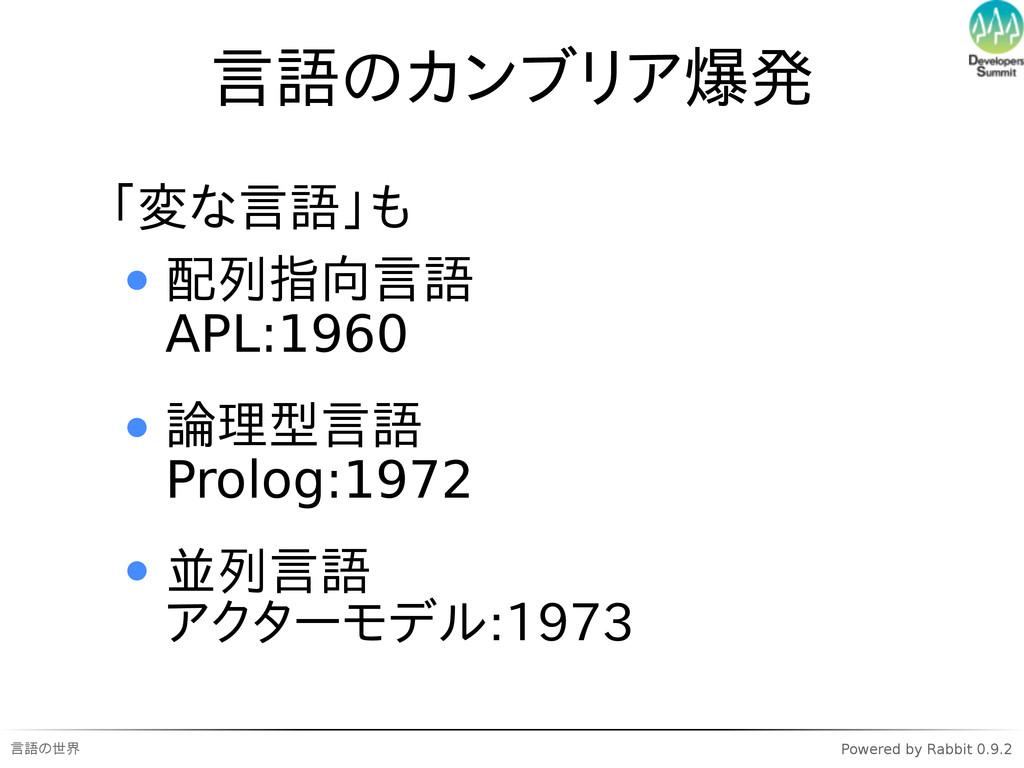 言語の世界 Powered by Rabbit 0.9.2 言語のカンブリア爆発 「変な言語」...