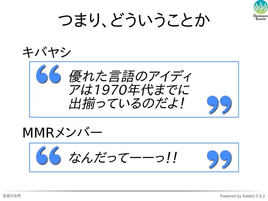 言語の世界 Powered by Rabbit 0.9.2 つまり、どういうことか キバヤシ ...