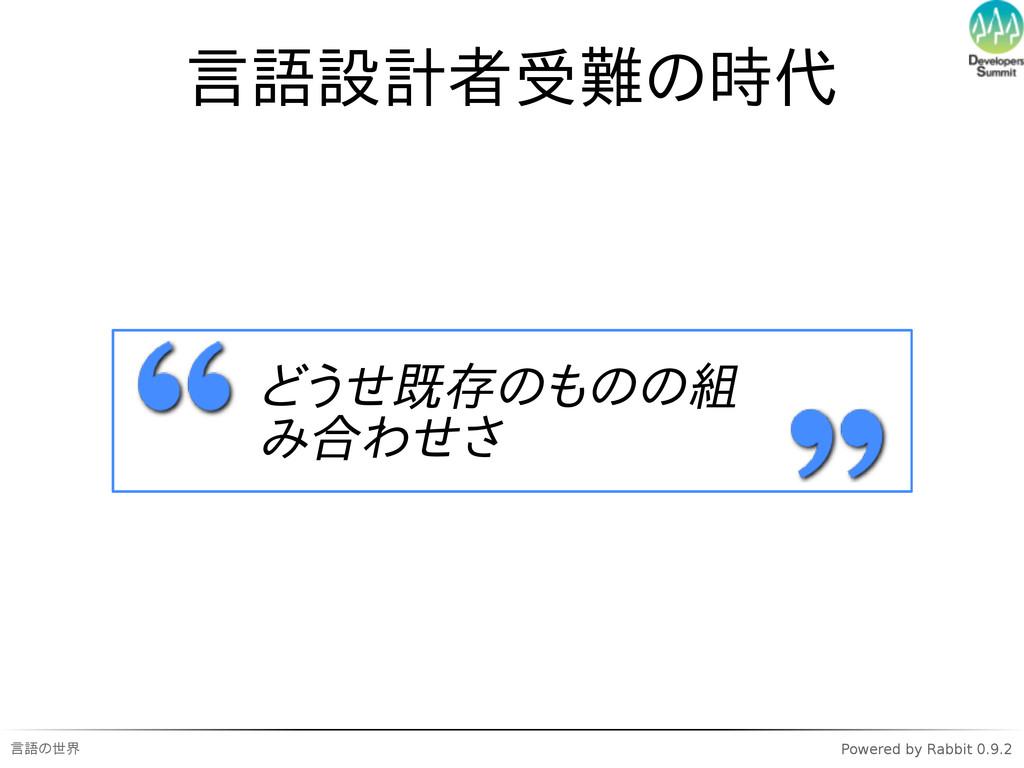 言語の世界 Powered by Rabbit 0.9.2 言語設計者受難の時代 どうせ既存の...
