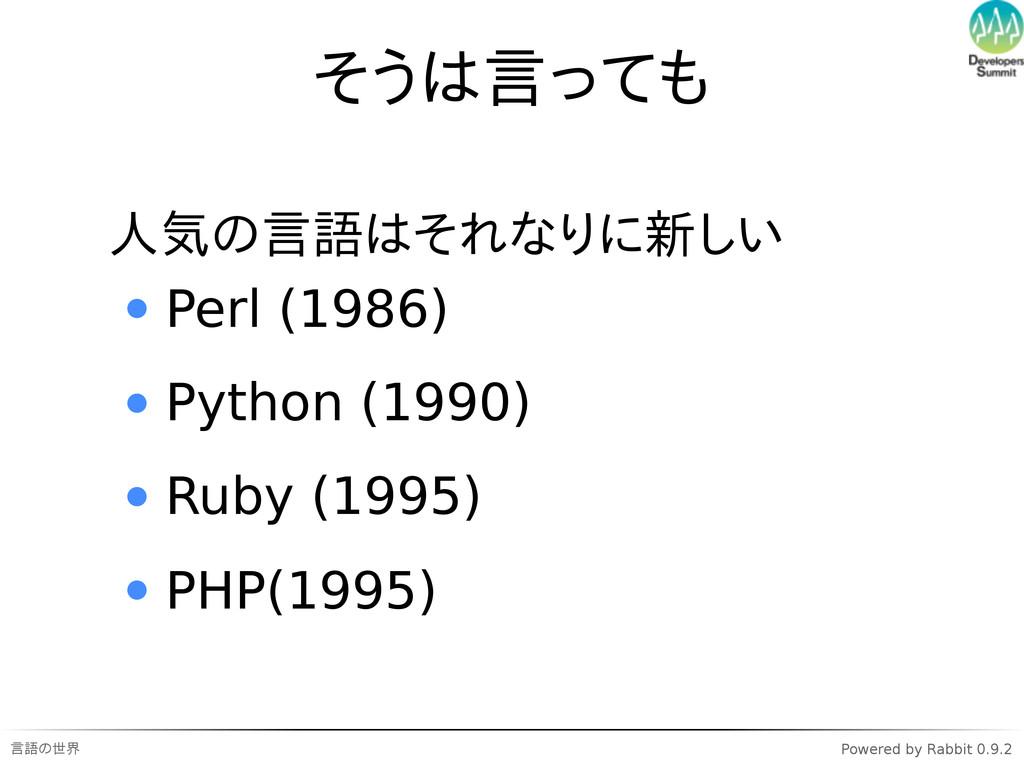 言語の世界 Powered by Rabbit 0.9.2 そうは言っても 人気の言語はそれな...