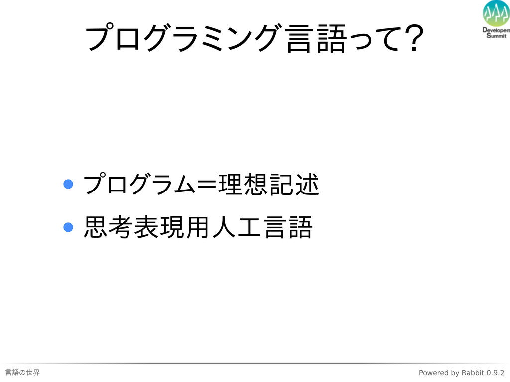 言語の世界 Powered by Rabbit 0.9.2 プログラミング言語って? プログラ...