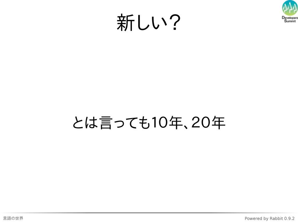 言語の世界 Powered by Rabbit 0.9.2 新しい? とは言っても10年、20年