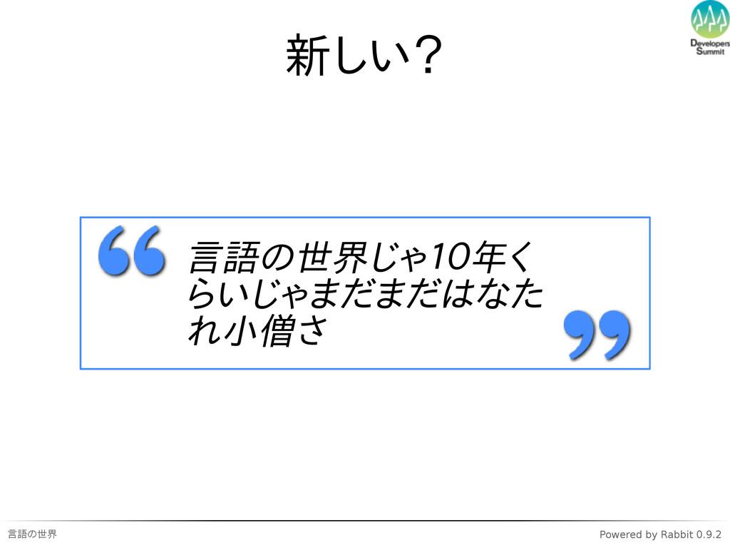 言語の世界 Powered by Rabbit 0.9.2 新しい? 言語の世界じゃ10年く ...