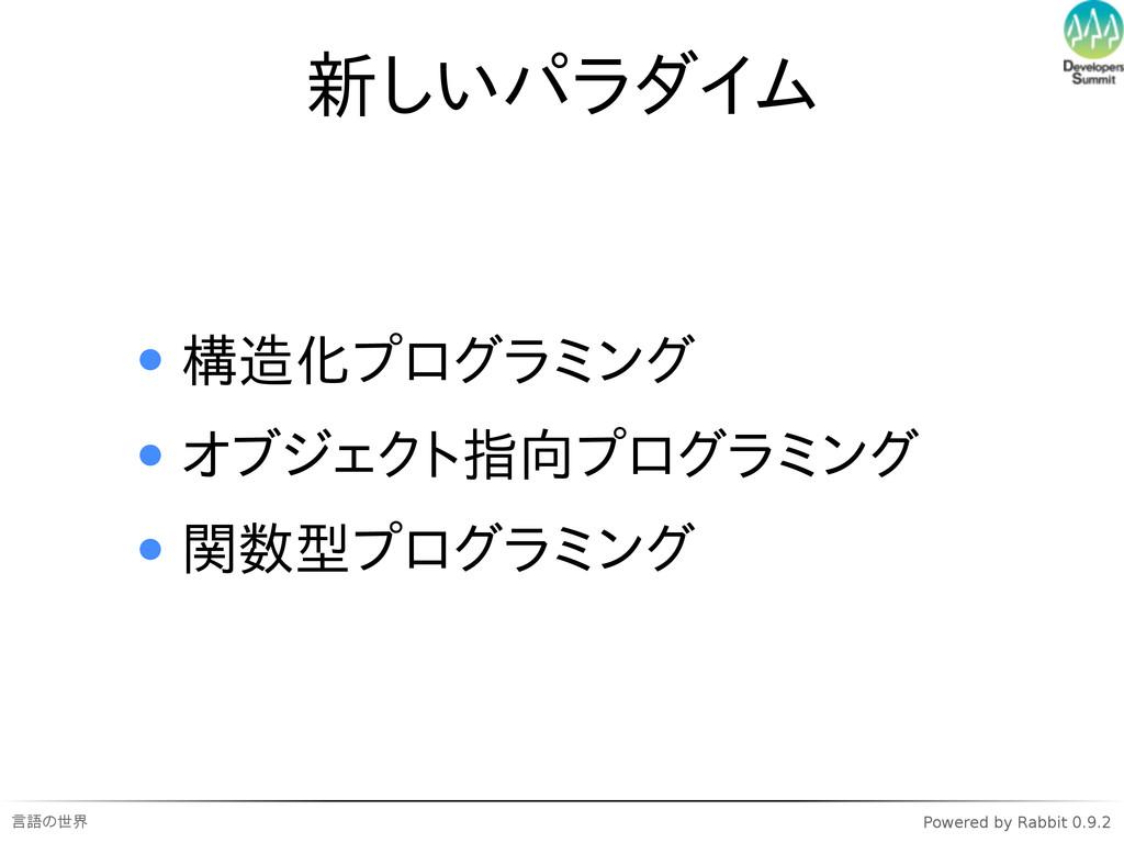 言語の世界 Powered by Rabbit 0.9.2 新しいパラダイム 構造化プログラミ...
