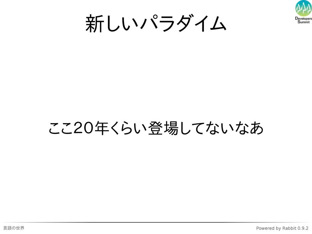 言語の世界 Powered by Rabbit 0.9.2 新しいパラダイム ここ20年くらい...