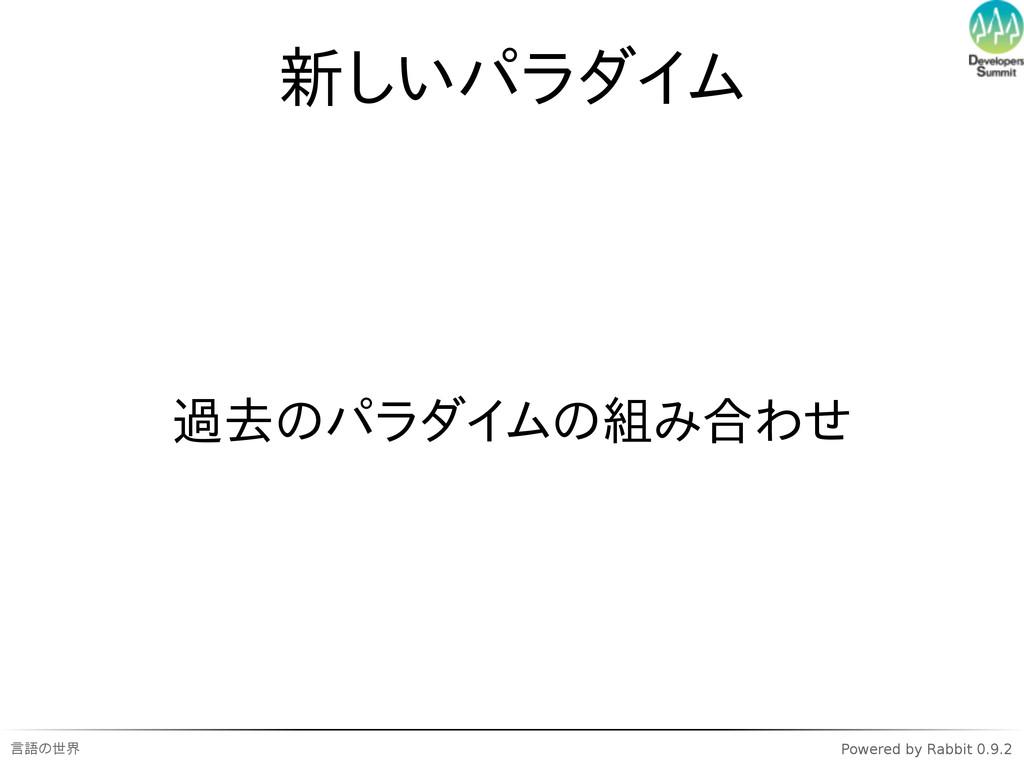 言語の世界 Powered by Rabbit 0.9.2 新しいパラダイム 過去のパラダイム...