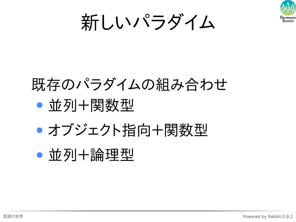 言語の世界 Powered by Rabbit 0.9.2 新しいパラダイム 既存のパラダイム...